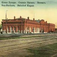 ж/д вокзал, Каган