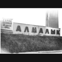 Фото #524380, Алмалык