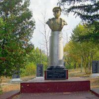Памятник Герою советского союза Евгению Алехновичу, Зугрэс