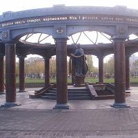 ротонда памяти, Киев