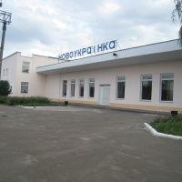 ж. д. Вокзал г. Новоукраинка., Новоукраинка