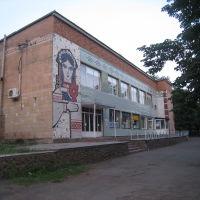 """ресторан """"Украинка"""" (бывший), Новоукраинка"""