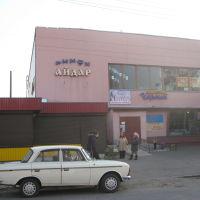 Торговый  центр Айдар, Новоайдар