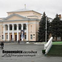 Центр, Первомайск
