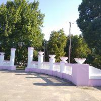 Парк, Фрунзовка