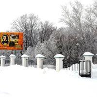 Вход в музей-заповедник Н.В.Гоголя, Гоголево