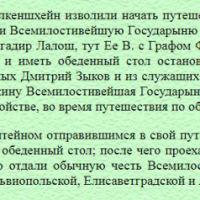 Во время путешествия в Крым императрица Екатерина ІІ три раза заезжала в город Берислав, название которому она самолично ему дала, издав Указ о переименовании Кызы-Кермена в Берислав., Берислав