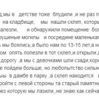 Воспоминания жителей Берислава о подземных ходах, сохранившихся с времен турецкого господства., Берислав