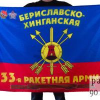"""Бериславско-Хинганская  33-я ракетная армия базируется в Омске.    Флаг  """"33-я ракетная армия РВСН"""".                                                                                    ., Берислав"""
