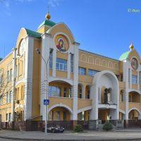 Днепропетровское Епархиальное управление УПЦ, Днепропетровск