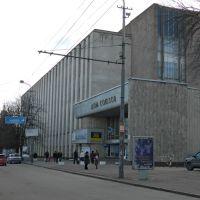 г.Днепр, Дом союзов на центральной улице, Днепропетровск