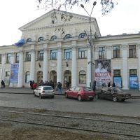 г.Днепр, Днепровский академический театр драмы и комедии, Днепропетровск
