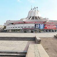 г.Днепр, здание городского цирка, Днепропетровск