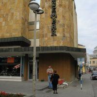 Kragujevac, zgrada 22 Decembar, Крагуевач