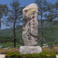 Songnisan Rest Stop Monument, Кангнунг