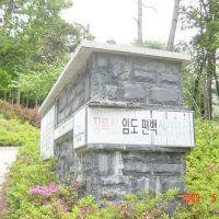 장복산임도편백산림욕장, Чинхэ