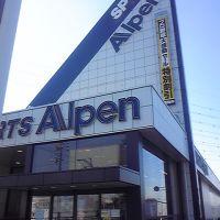 アルペン春日井店, Касугаи