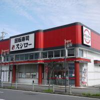 スシロー パチンコ屋Ver., Касугаи