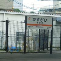 春日井駅*中央線, Касугаи