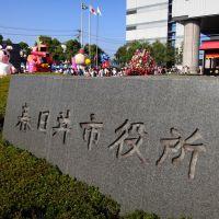 春日井市役所, Касугаи