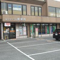 春日井王子町郵便局 Kasugai-Ōjimachi P.O., Касугаи