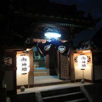 金谷勝手神社, Тойота