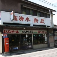 Murakami Liquor Shop, Акита