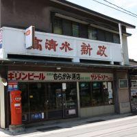 Murakami Liquor Shop, Ноширо