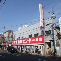 Furukawa Market, Гошогавара