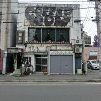 青森宿, Гошогавара
