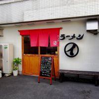 ラーメン丸イ 十二番丁店, Вакэйама