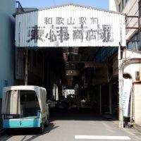 JR和歌山駅前 東卸市場, Вакэйама