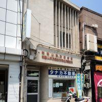 和歌山県旅館会館, Вакэйама