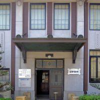 滋野医院 和歌山県庁付近, Вакэйама