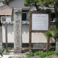 大垣宿本陣跡 / Ruins of Honjin (officially appointed inn) in Ogaki Post Town, Огаки