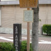 大垣宿脇本陣跡 / Ruins of Waki-Honjin (officially appointed sub-inn) in Ogaki Post Town, Огаки