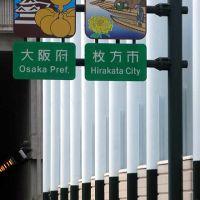 welcome sign for Hirakata City & Osaka Pref., The Second Keihan National Highway, Ибараки