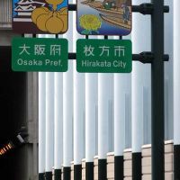 welcome sign for Hirakata City & Osaka Pref., The Second Keihan National Highway, Ина
