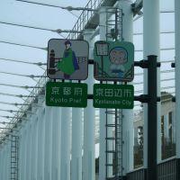 京都府 京田辺市, Ина