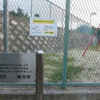 CIMG1507涼風台公園, Омииа
