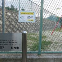 CIMG1507涼風台公園, Хитачи