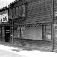 Hardware Store 1978 金沢市 谷保金物店, Каназава