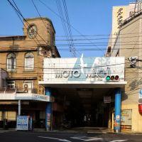 元町名店街の入口に建つ角本・金栄堂(香川県坂出市), Сакаиде