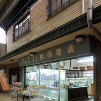 高須商会, Сакаиде