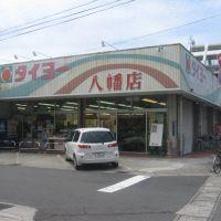タイヨー八幡店, Кагошима