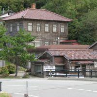 佐渡相川 相川郷土博物館, Айкава