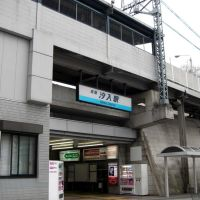 京急汐入駅(Keikyu Shioiri stn.), Йокосука