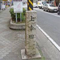 小田原, Одавара