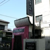 "SexyCat (Japanese sex shop ""Soapland""), Одавара"