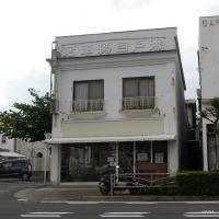 Seto Bicycle shop, Odawara, 瀬戸自転車店 神奈川県小田原市本町1丁目10−31, Одавара